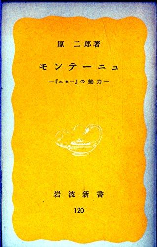 モンテーニュ―『エセー』の魅力 (1980年) (岩波新書)