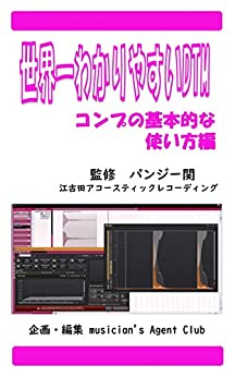 sekaiichiwakariyasuideiteiemu konpunokihontekinatukaikata (Japanese Edition) by [YUKI OZEKI, PANZI SEKI]