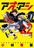 アオアシ(22) (ビッグコミックス) - 小林有吾