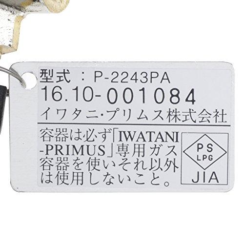 イワタニ・プリムスPRIMUS(プリムス)『2243バーナー』(IP-2243PA)