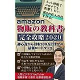 【amazon物販の教科書】完全攻略2020〜月収100万円までのロードマップ