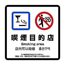 喫煙目的店 高耐候性ステッカー 4ヶ国語対応(日本語、英語、中国語、韓国語) 150X150mm 改正健康増進法対応デザイン
