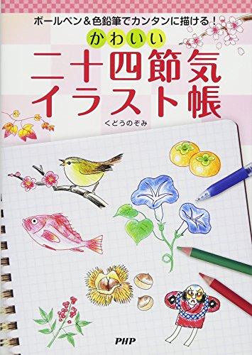 ボールペン&色鉛筆でカンタンに描ける!  かわいい二十四節気イラスト帳