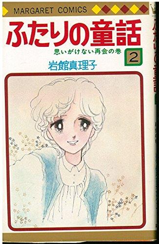 ふたりの童話 2 (マーガレットコミックス)