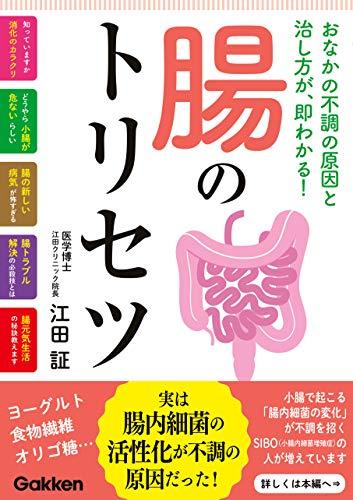 腸のトリセツ