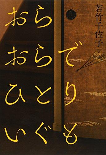 【第158回 芥川賞受賞作】おらおらでひとりいぐも