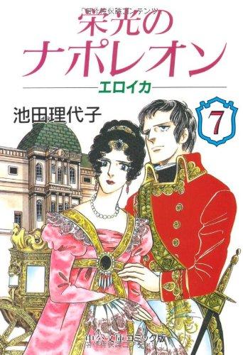 栄光のナポレオン―エロイカ (7) (中公文庫―コミック版)