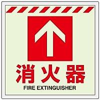 消防標識 床貼ステッカー 消火器↑ユニット 831-12