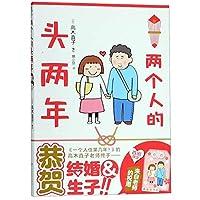 两个人的头两年 高木直子漫画 一个人系列时隔几年后新作 风靡中国的日本绘本天后搞笑漫画 天闻角川 正版