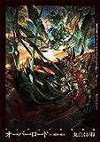 オーバーロード 14 滅国の魔女 フィギュア付特装版