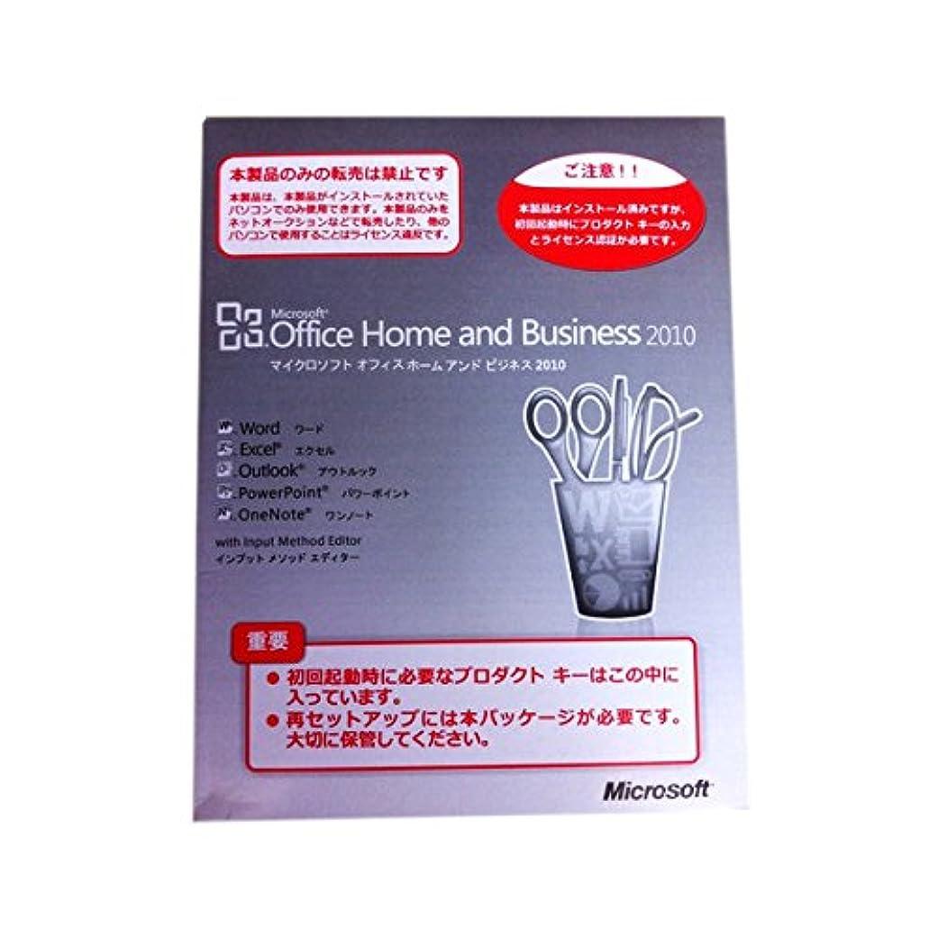 観点フィードオン古風なMicrosoft office 2010 Home and Business OEMマイクロソフト オフィス ホームアンドビジネス OEM版 未開封品プロダクトキー同梱 MS Office2010 OEM