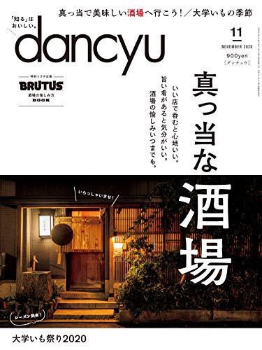 dancyu (ダンチュウ) 2020年 11月号 [雑誌]