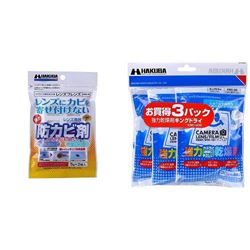 【セット買い】HAKUBA レンズ専用防カビ剤フレンズ KMC-62 & 強力乾燥剤 キングドライ 3パック KMC-33S