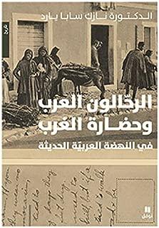 Les voyageurs arabes et la civilisation de l'Occident lors de la renaissance arabe moderne