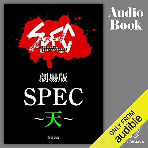 『劇場版 SPEC~天~』のカバーアート