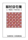 蕪村俳句集【700句イラスト付】