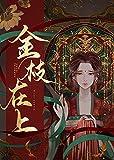 金枝在上 (Traditional Chinese Edition)
