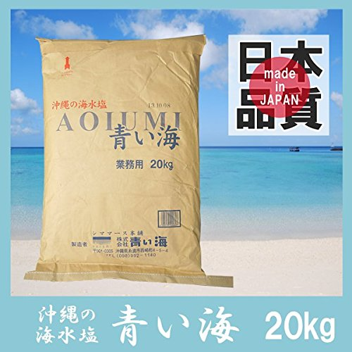 沖縄の海水塩 青い海 (20kg)