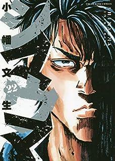 シマウマ コミック 全22巻セット