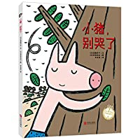 Pig. do not cry (hardcover)(Chinese Edition)