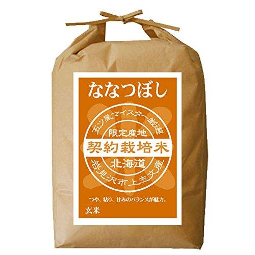 ななつぼし 玄米 5kg 五つ星お米マイスター契約栽培米 平成30年度産 北海道産