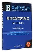 葡语国家蓝皮书:葡语国家发展报告(2014-2015)