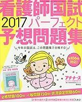 看護師国試2017 パーフェクト予想問題集 2016年 11 月号 [雑誌]: プチナース 増刊