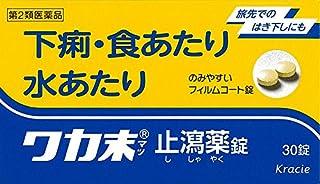 【第2類医薬品】ワカ末止瀉薬錠 30錠
