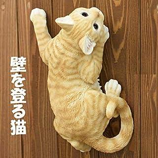 猫の置物 茶トラ猫 壁を登る猫 Y88QY キャット ガーデンオブジェ CAT 動物 オーナメント ネコ 雑貨 ガーデン オブジェ ガーデニング イン