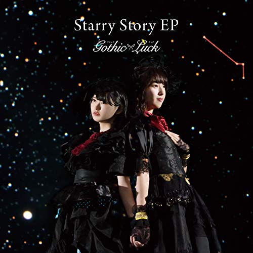 [Album]Starry Story EP – Gothic×Luck[FLAC + MP3]