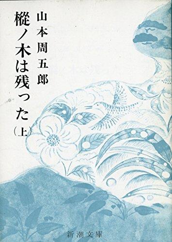 樅ノ木は残った (上巻) (新潮文庫)