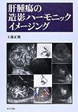 肝腫瘍の造影ハーモニックイメージング