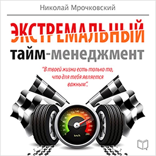 Couverture de Extreme Time Management [Russian Edition]