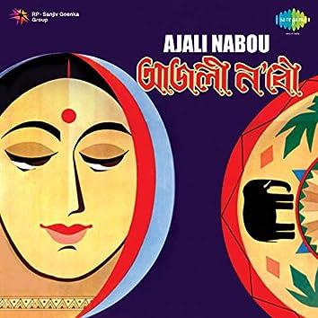 Ajali Nabou (Original Motion Picture Soundtrack)