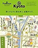 & Premium 特別編集 暮らすように街を歩く、京都ガイド