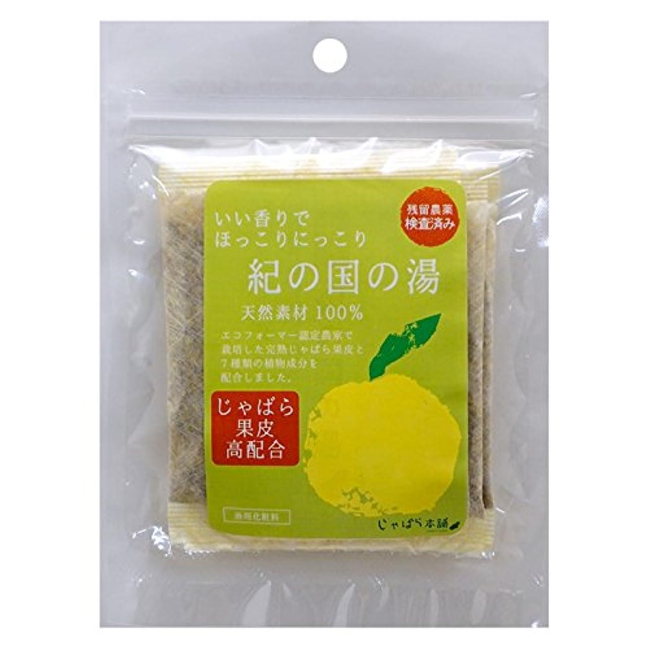 芝生圧縮とても多くのじゃばら果皮入りの入浴剤 「紀の国の湯」 1袋(15g×3包入り)