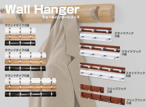 ドウシシャ壁掛けフックウォールハンガー3連省スペースダークブラウン幅33.5×奥行2.5-5.2×高さ5.8cmW3HOOK-DB