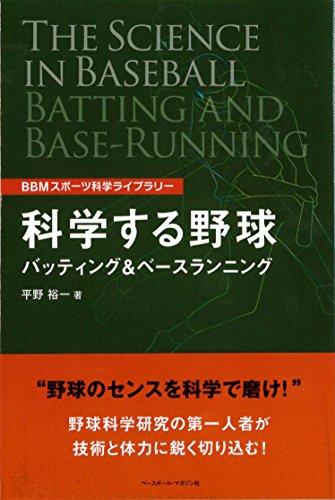 科学する野球―バッティング&ベースランニング (BBMスポーツ科学ライブラリー)