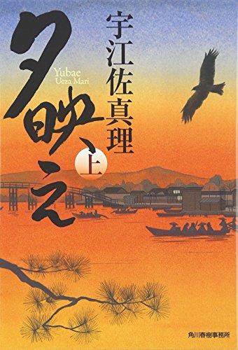 夕映え〈上〉 (時代小説文庫)