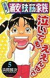 元祖! 浦安鉄筋家族 5 (少年チャンピオン・コミックス)