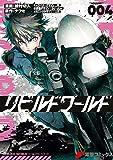 リビルドワールド 4 (電撃コミックスNEXT)