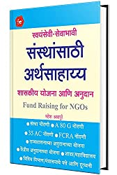 Fund Raising for NGO's - Marathi
