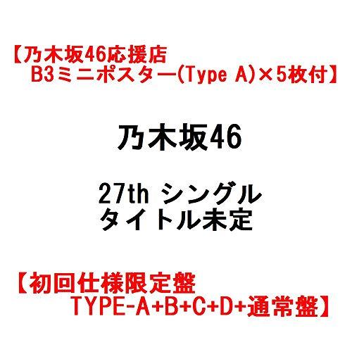 【乃木坂46応援店B3ミニポスター(Type A)×5枚付】 乃木坂46 27th シングル タイトル未定 【初回仕様限定盤TYPE-A+B+C+D+通常盤】
