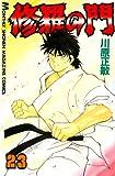 修羅の門(23) (月刊少年マガジンコミックス)