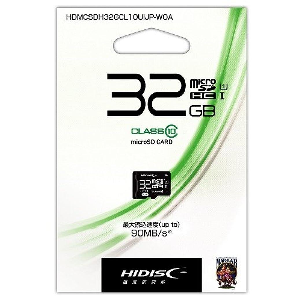 コカイン時間商業のHIDISC microSDHCメモリカード 32GB CLASS10 UHS-I HDMCSDH32GCL10UIJPWO