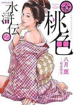 天保桃色水滸伝 (2) (SPコミックス)