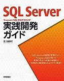 SQL Server Transact-SQLプログラミング 実践開発ガイド