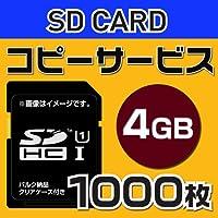 SD4G コピーサービス バルク納品 名入れ(一色) 1000本
