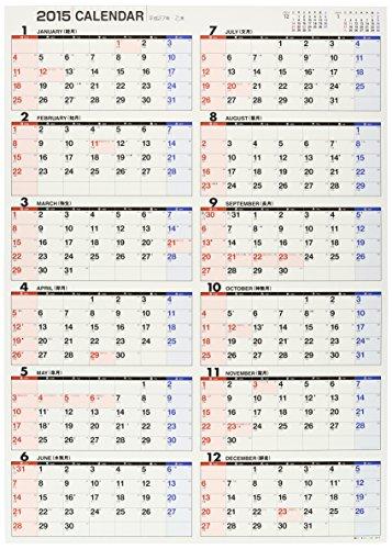 エコカレンダー壁掛 (E2・A2サイズ) 2015年 ([カレンダー])の詳細を見る
