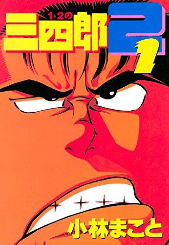 1・2の三四郎2(1) (ヤングマガジンコミックス)
